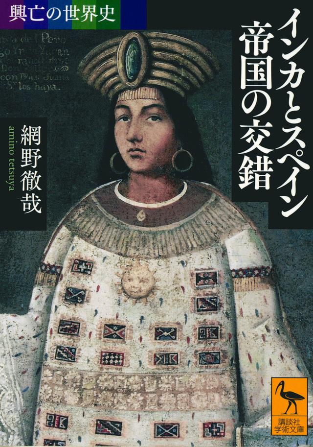 興亡の世界史 インカとスペイン 帝国の交錯