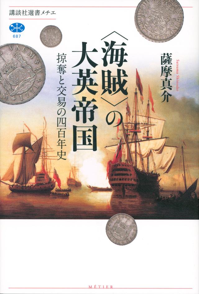 〈海賊〉の大英帝国 掠奪と交易の四百年史