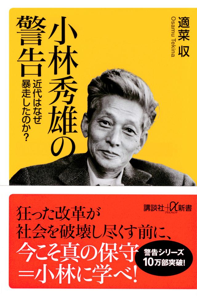 小林秀雄の警告 近代はなぜ暴走したのか?