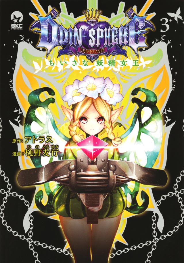 オーディンスフィア ちいさな妖精女王(3)