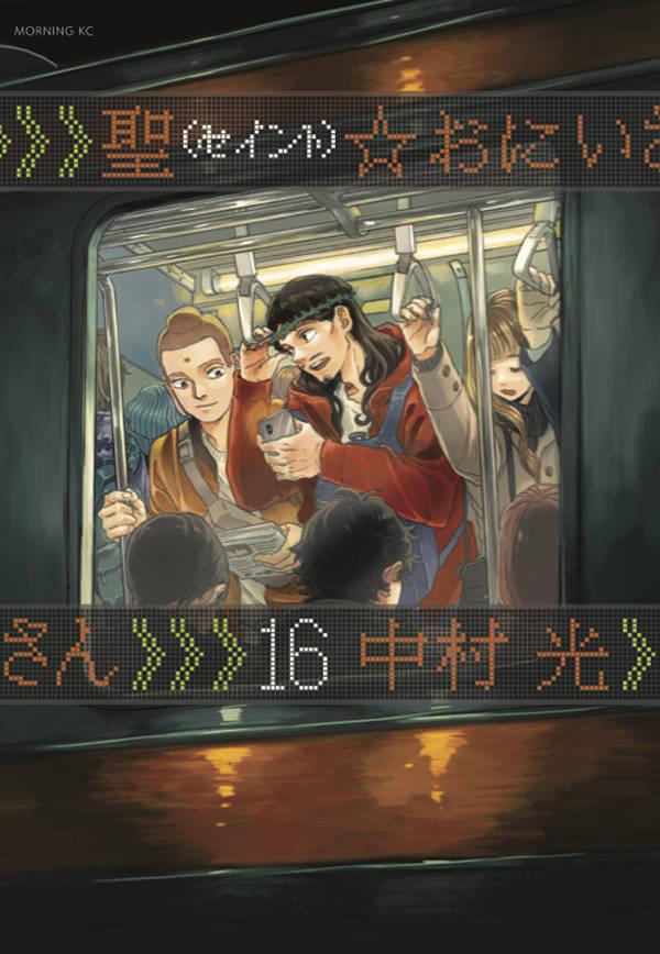 聖☆おにいさん(16)