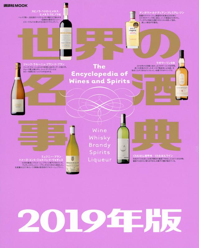 世界の名酒事典 2019年版