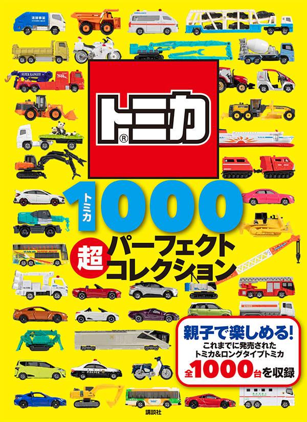 トミカ1000コレクション
