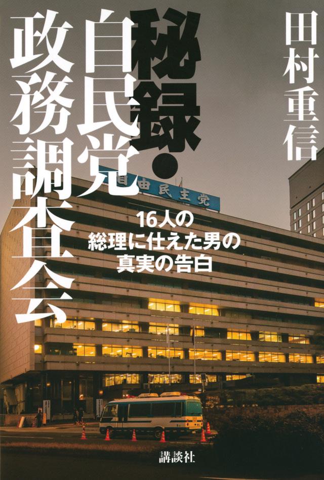 秘録・自民党政務調査会