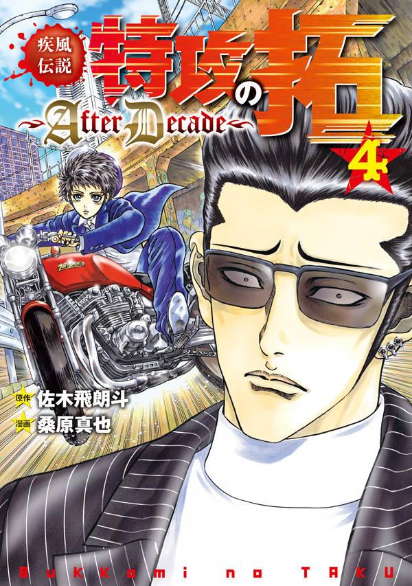 疾風伝説特攻の拓~AfterDecade~(4)