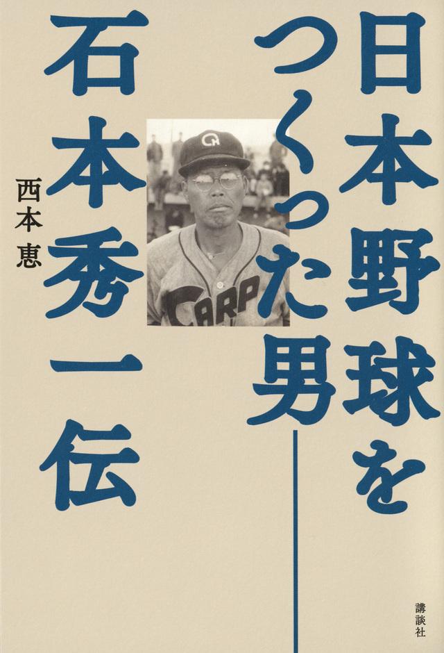 『日本野球をつくった男――石本秀一伝』書影
