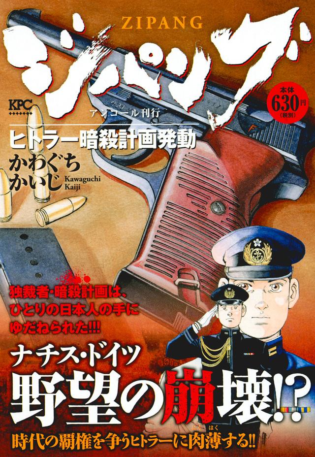 ジパング ヒトラー暗殺計画発動 アンコール刊行
