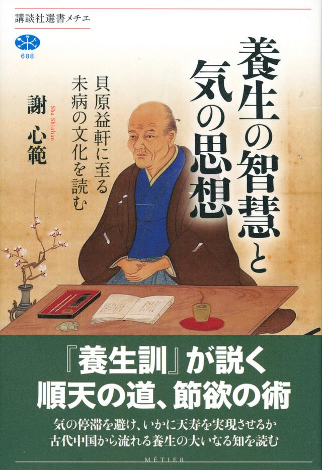 養生の智慧と気の思想 貝原益軒に至る未病の文化を読む