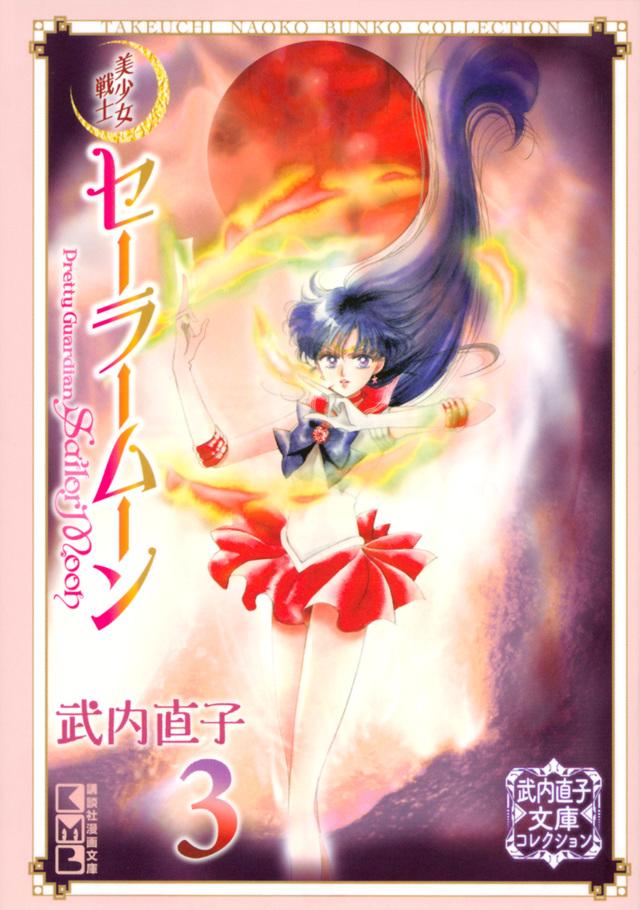 美少女戦士セーラームーン(3) 武内直子文庫コレクション