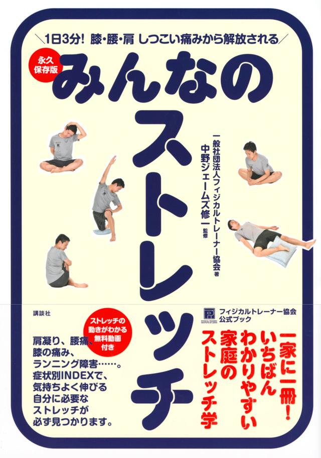 みんなのストレッチ 永久保存版 1日3分! 膝・腰・肩 しつこい痛みから解放される