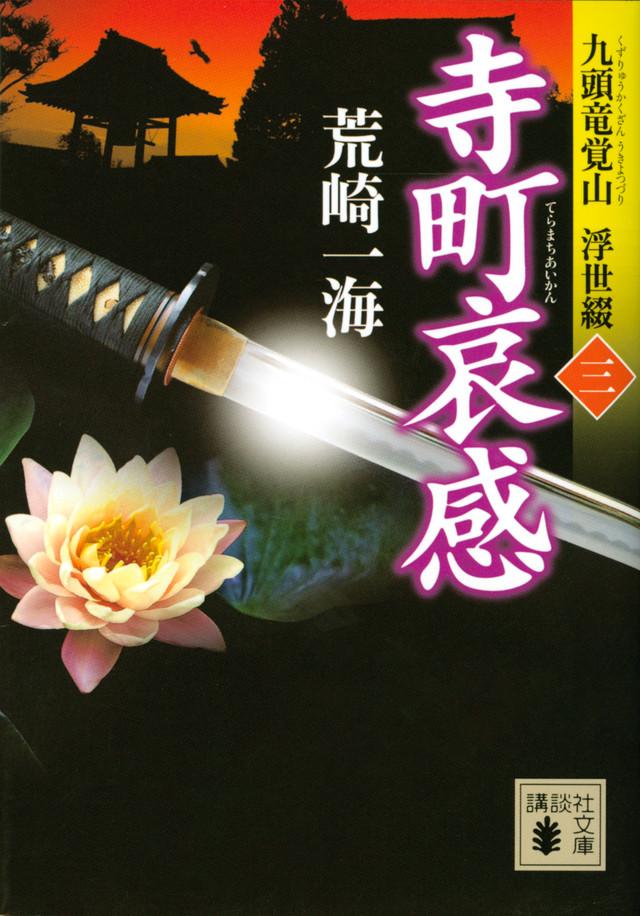 寺町哀感 九頭竜覚山 浮世綴(三)