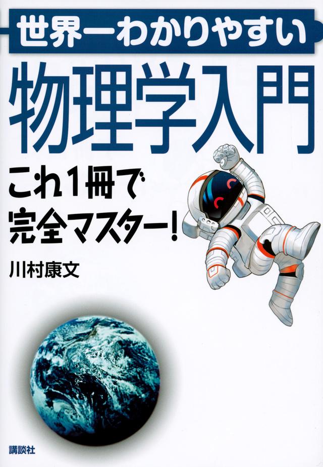 世界一わかりやすい物理学入門 これ1冊で完全マスター