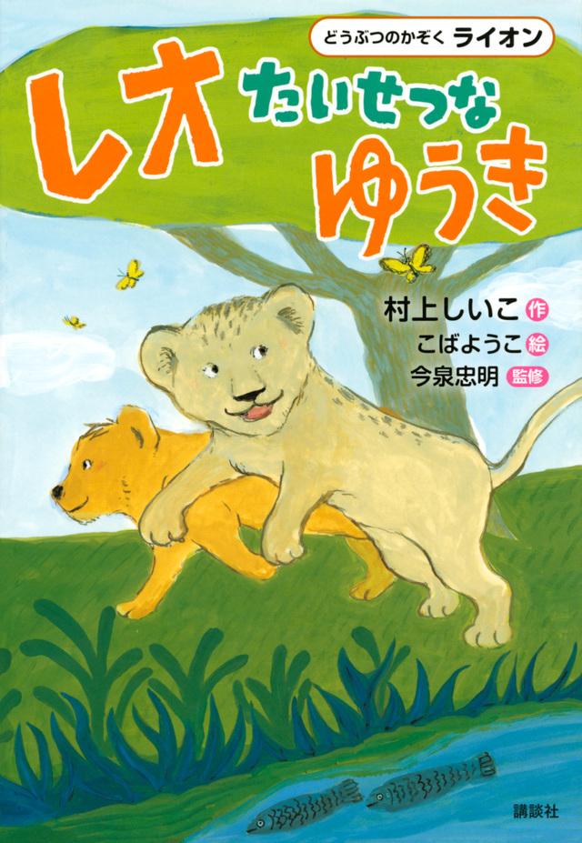 どうぶつのかぞく ライオン レオ たいせつなゆうき