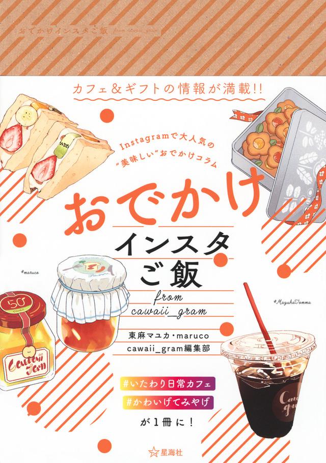 おでかけインスタご飯 from cawaii_gram