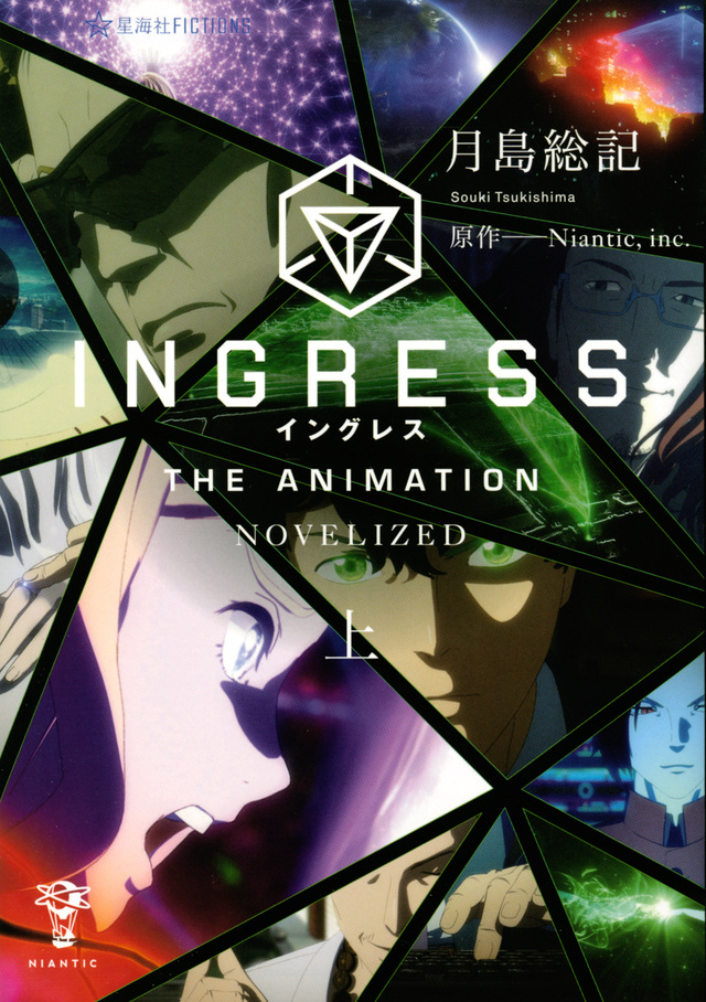 INGRESS THE ANIMATION ―NOVELIZED―(上)