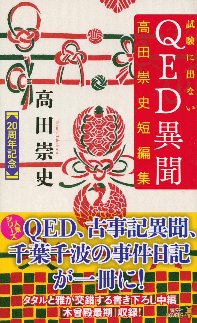 試験に出ないQED異聞 高田崇史短編集