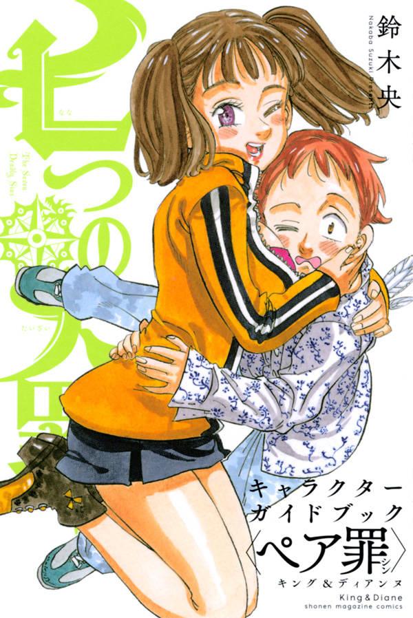 七つの大罪 キャラクターガイドブック<ペア罪> キング&ディアンヌ