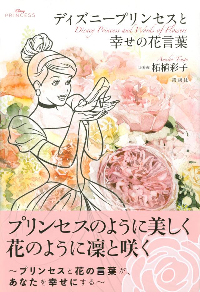 Disney Princess ディズニープリンセスと幸せの花言葉