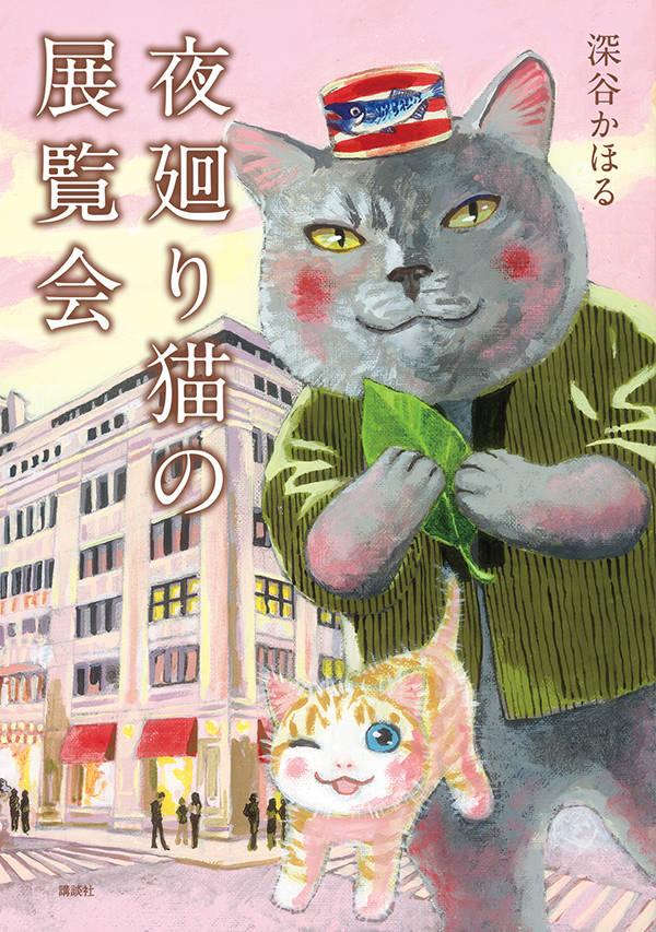 夜廻り猫の展覧会