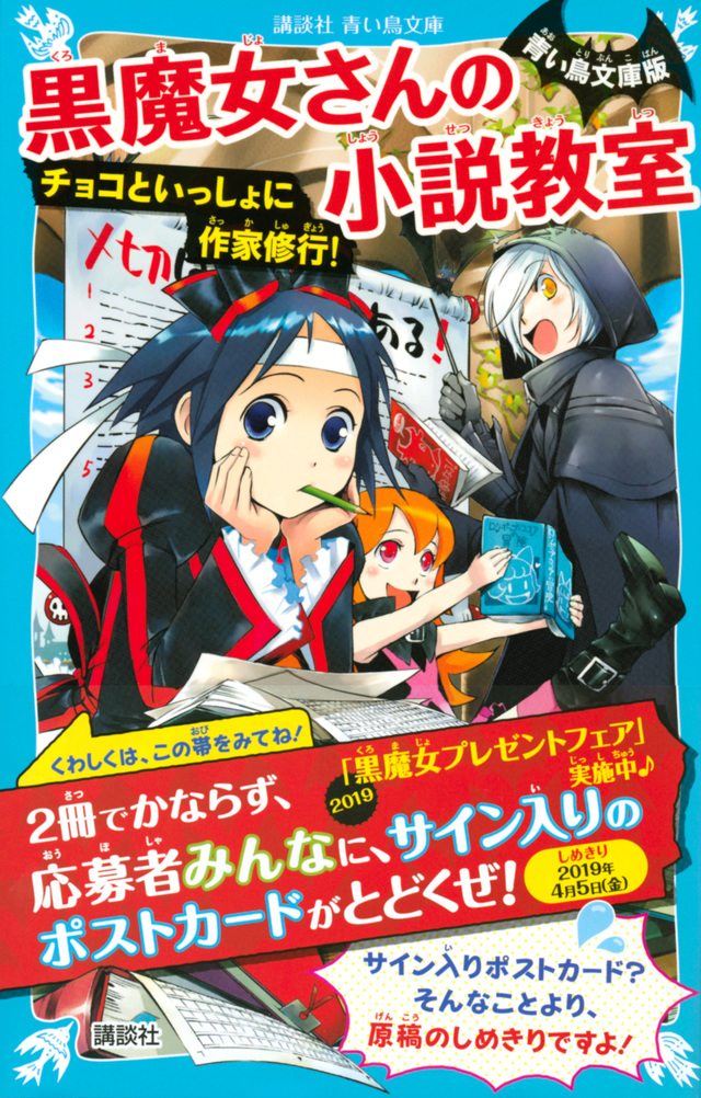 青い鳥文庫版 黒魔女さんの小説教室 チョコといっしょに作家修行!