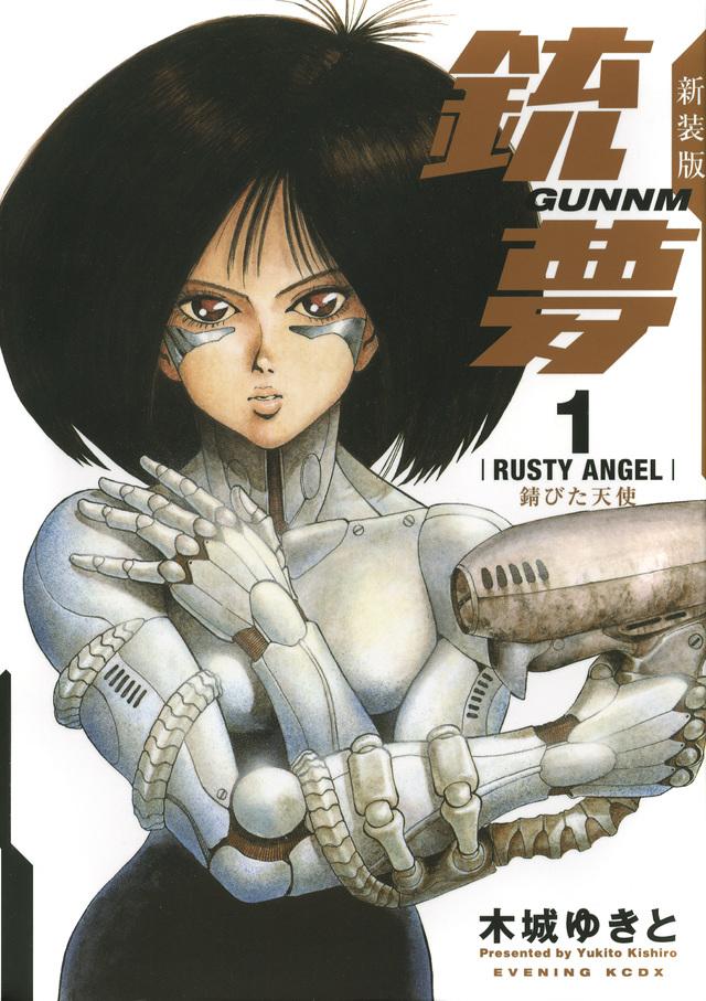 新装版銃夢(1)錆びた天使