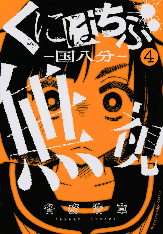 くにはちぶ(4)