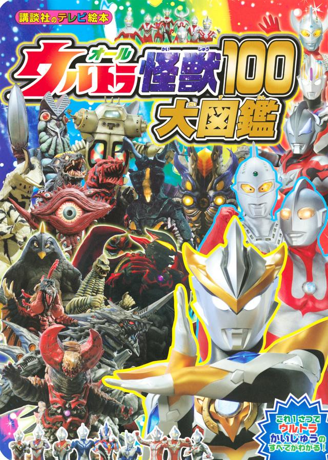 オールウルトラ怪獣100大図鑑