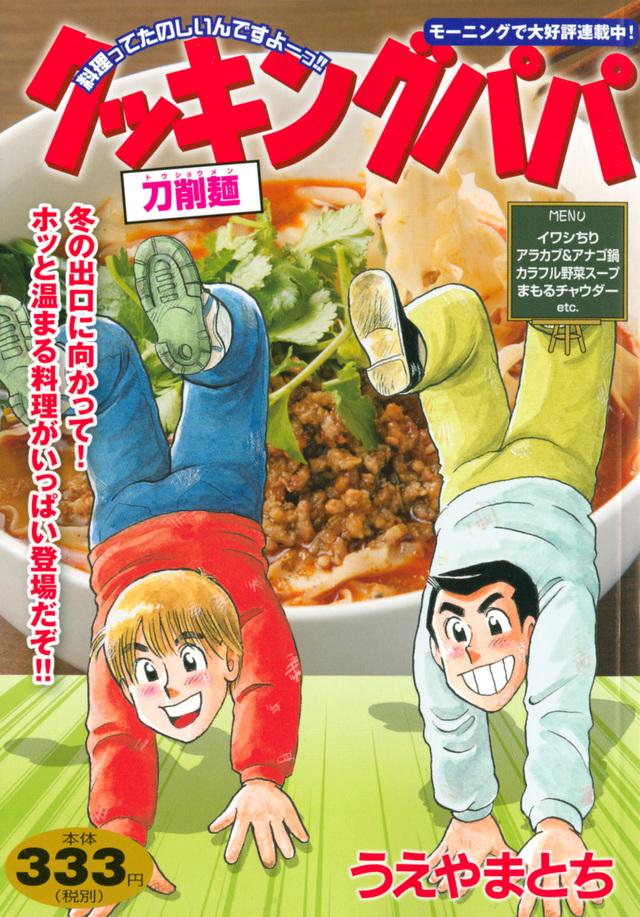 クッキングパパ 刀削麺