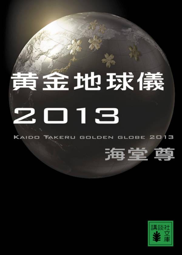 黄金地球儀2013