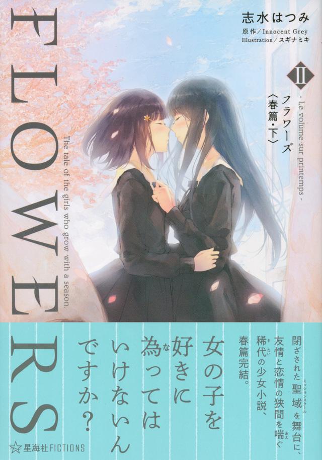 FLOWERS 2 ―Le volume sur printemps- フラワーズ〈春篇・下〉