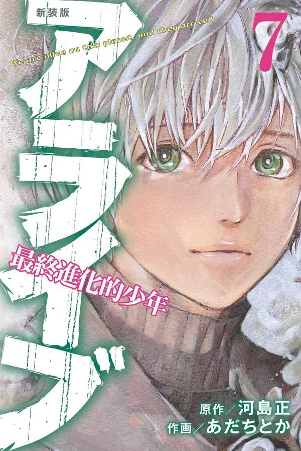 新装版 アライブ 最終進化的少年(7)