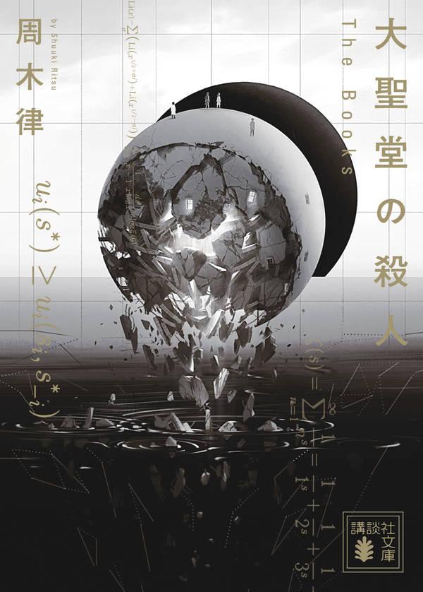 大聖堂の殺人 ~The Books~