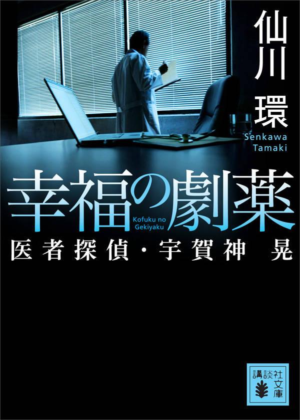 幸福の劇薬 医者探偵・宇賀神晃