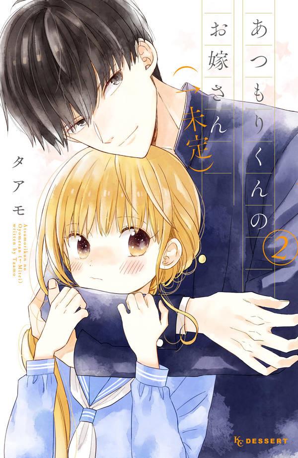 あつもりくんのお嫁さん(←未定) (2)