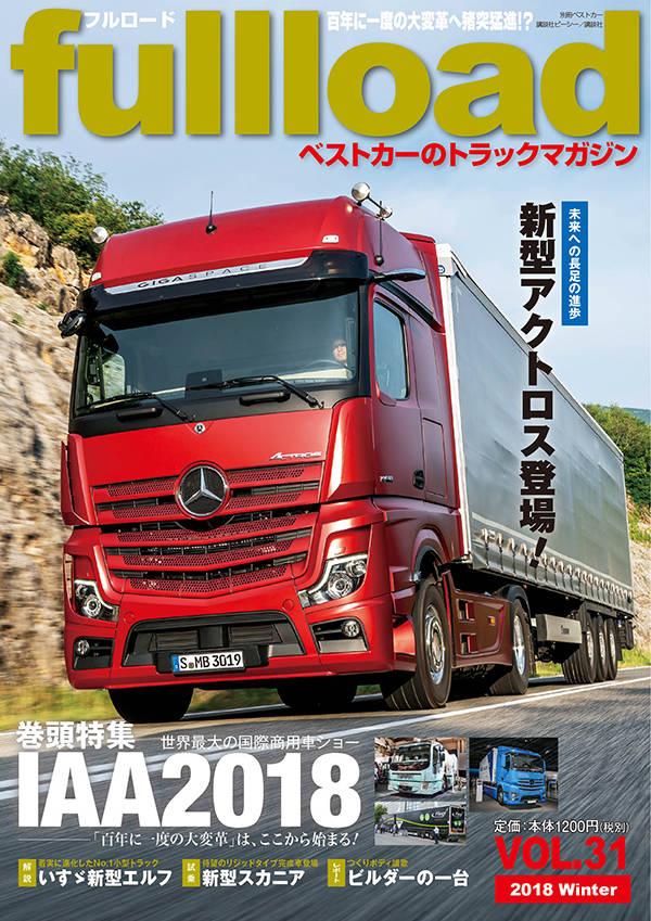 ベストカーのトラックマガジンfullload  VOL.31