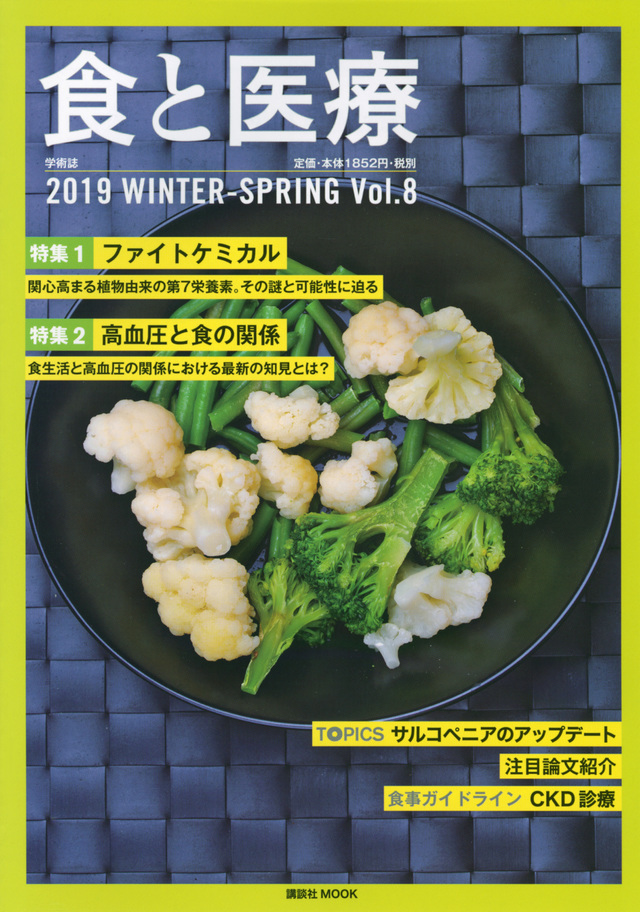 食と医療 2019WINTER-SPRING Vol.8