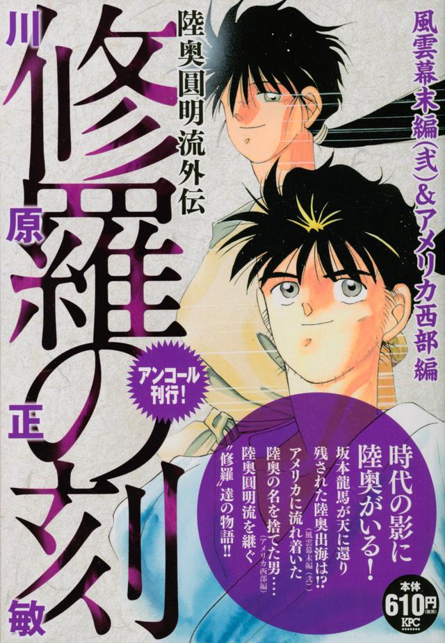 修羅の刻 風雲幕末編(弐)&アメリカ西部編 アンコール刊行!