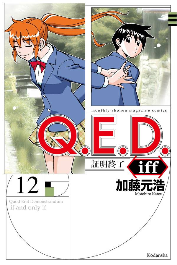 Q.E.D.iff -証明終了-(12)