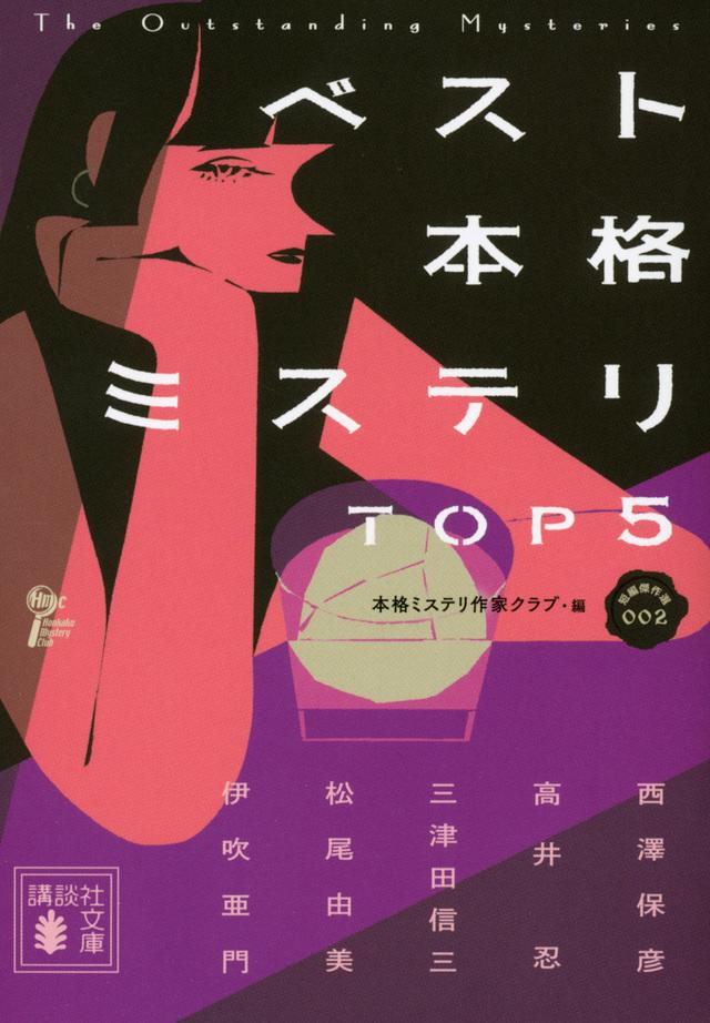 ベスト本格ミステリ TOP5  短編傑作選002