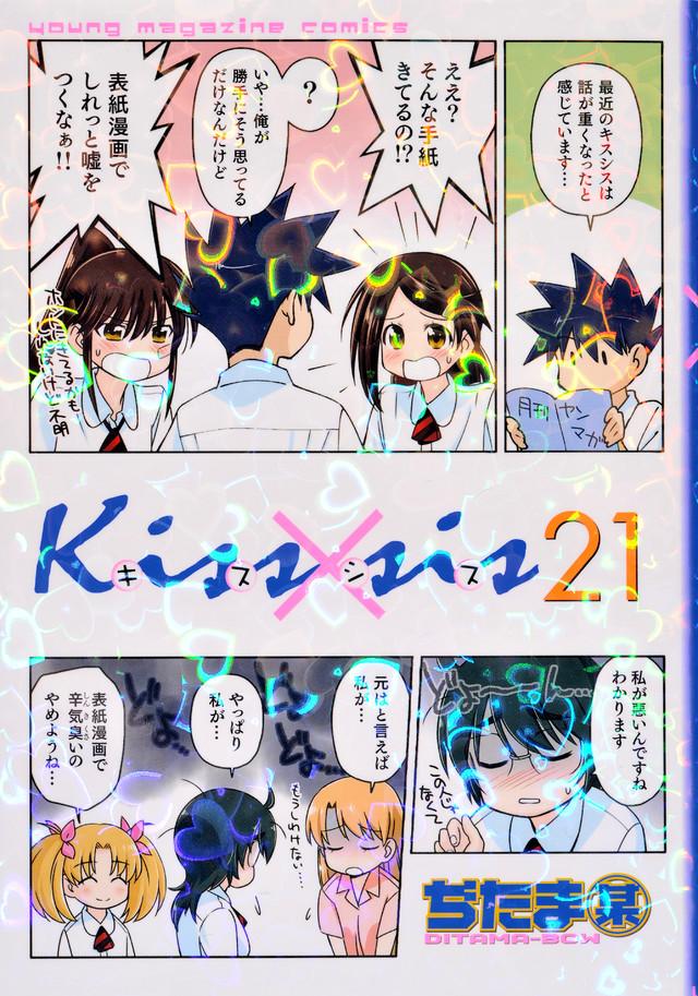 Kiss×sis(21)