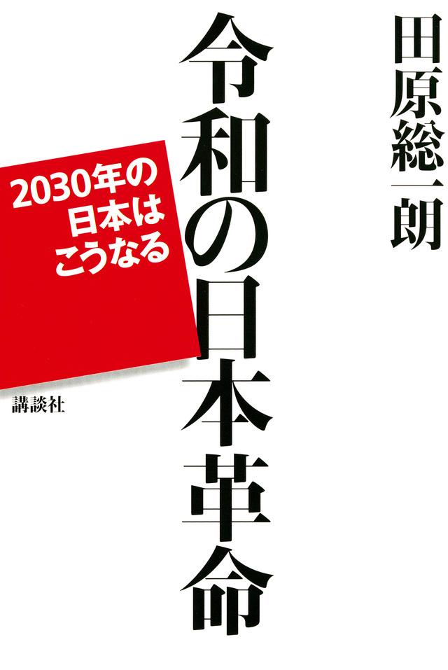 令和の日本革命 2030年の日本はこうなる