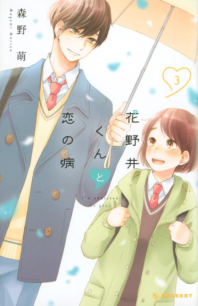 花野井くんと恋の病(3)