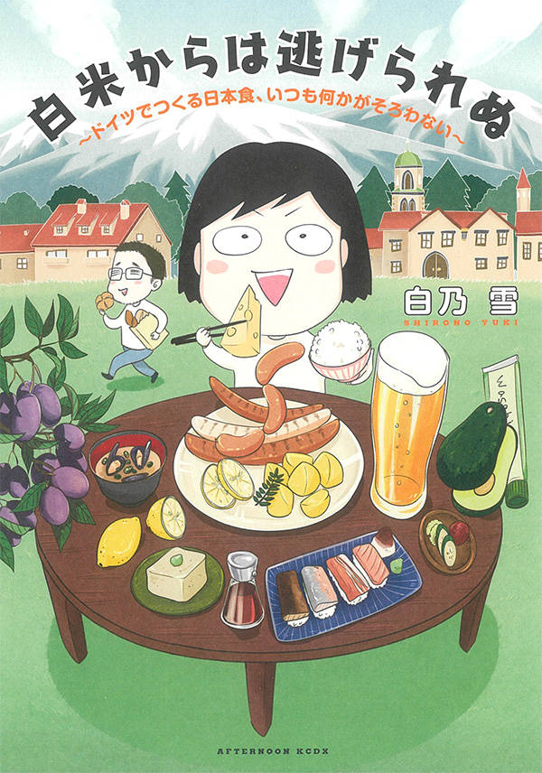 白米からは逃げられぬ ~ドイツでつくる日本食、いつも何かがそろわない~