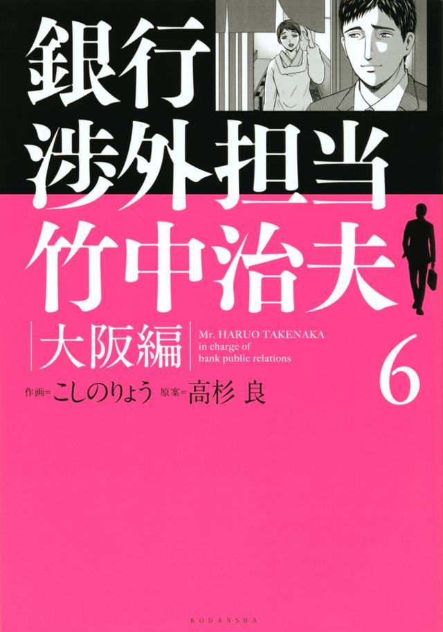 銀行渉外担当 竹中治夫 大阪編(6)