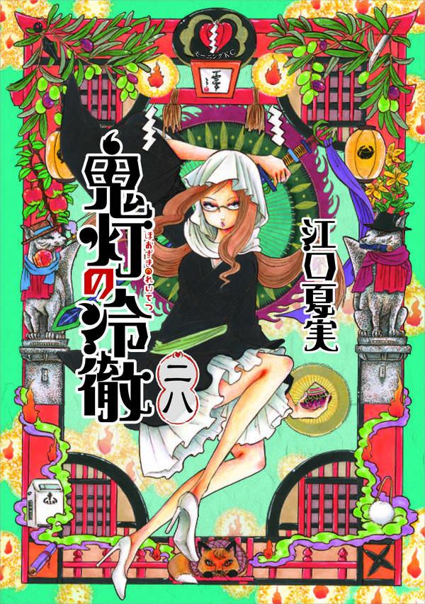 鬼灯の冷徹(28)