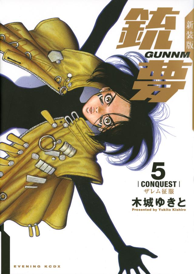 新装版銃夢(5)ザレム征服