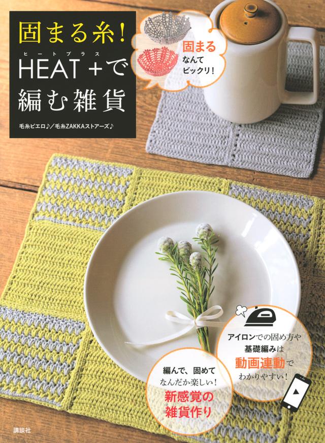 『固まる糸! HEAT+で編む雑貨』書影