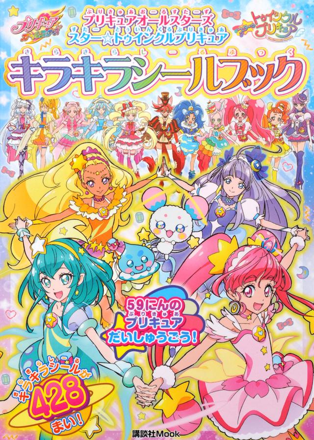 プリキュアオールスターズ スター☆トゥインクルプリキュア キラキラシールブック