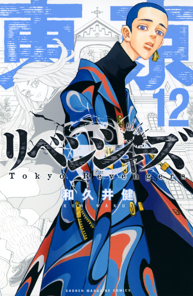 東京卍リベンジャーズ(12)