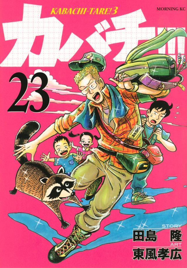 カバチ!!!-カバチタレ!3-(23)